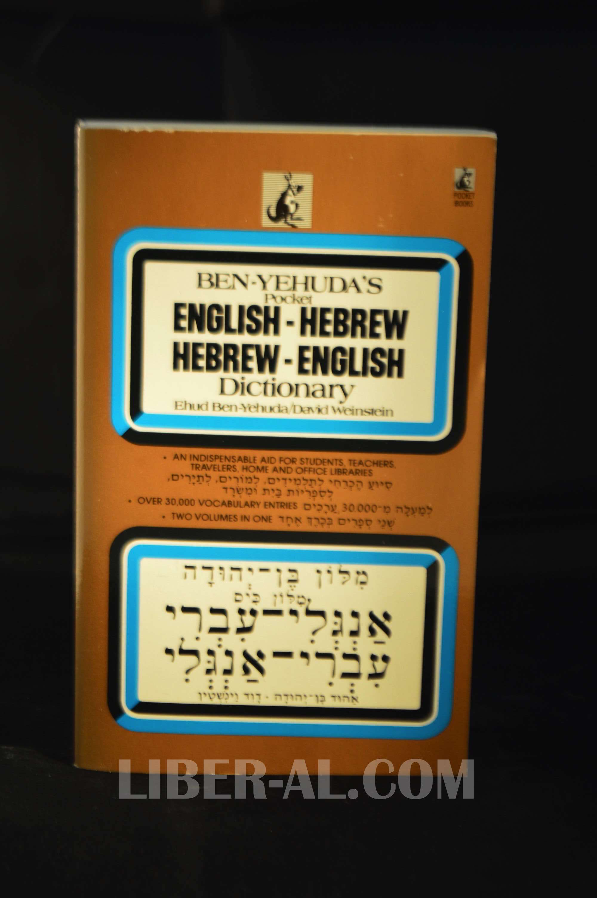 dictionary of the english language johnson modern reprint
